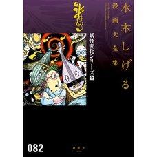 Shigeru Mizuki Complete Works Vol. 82