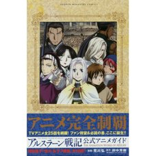 The Animation Works of Arslan: The Heroic Legend of Arslan Official Anime Guide