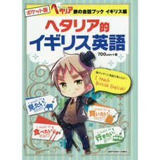 Hetalia British English Pocket Edition