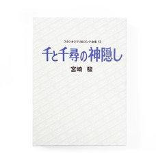 Studio Ghibli Complete Storyboards 13: Spirited Away