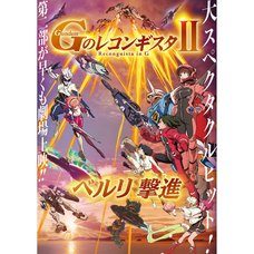 Gundam Reconguista in G II: Belry Gekishin Blu-ray Perfect Pack First-Press Limited Edition