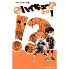 Let's! Haikyu!? Vol. 1