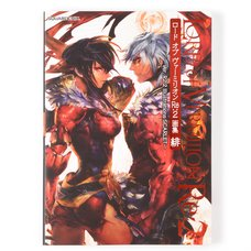 Lord of Vermilion Re:2 ~Ver. R2.2 Illustrations Scarlet~
