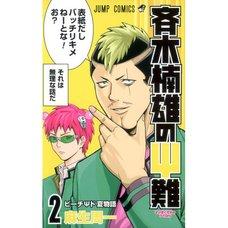 The Disastrous Life of Saiki K. Vol. 2
