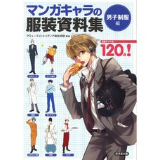Manga Character Clothing Collection -Boys' Uniforms Edition
