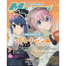 Megami Magazine May 2018