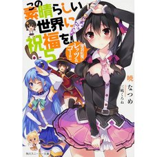 KonoSuba: God's Blessing on This Wonderful World! Vol. 5 (Light Novel)