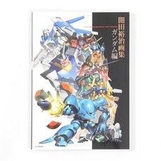 Yuji Kaida Art Book: Mobile Suit Gundam Edition