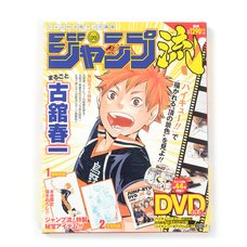 Jump-Ryu! Vol. 9 Haikyu!! w/ Manga Drawing Tutorial DVD