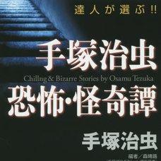 Chilling and Bizarre Stories by Osamu Tezuka
