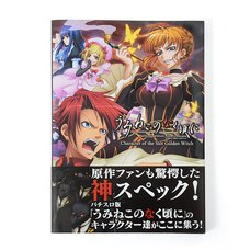 Umineko: When They Cry Illustration Collection (Tentative)