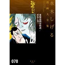 Shigeru Mizuki Complete Works Vol. 78