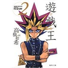 Yu-Gi-Oh! Vol. 2