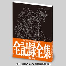 Rebuild of Evangelion: Evangelion: 2.0 You Can (Not) Advance Complete Works: Production Documents