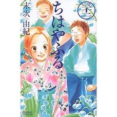 Chihayafuru Vol. 32