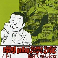 A Drifting Life in Gekiga Vol. 1