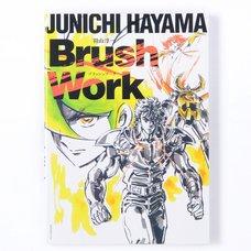 The Brushwork of Junichi Hayama