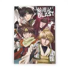 TV Anime Saiyuki: Reload Blast Official Prelude Book