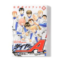 Ace of Diamond Official Guide Book Vol. 1
