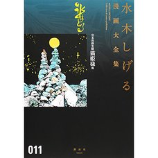 Shigeru Mizuki Complete Works Vol. 11