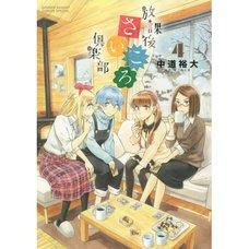 Hokago Saikoro Club Vol. 4