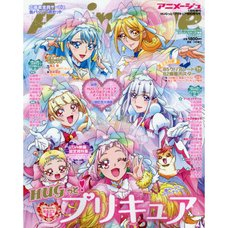 Animage Extra Issue Hugtto! PreCure January 2019