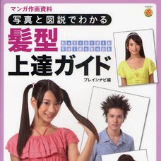 Hairstyle Improvement Guidebook