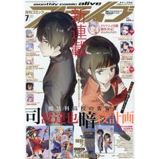 Monthly Comic Alive July 2019