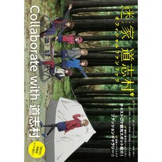 The Lost Village x Doushi Mura Official Fan Book