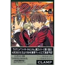 Tsubasa: Reservoir Chronicle Vol. 14