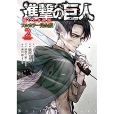 Attack on Titan: No Regrets Full Color Edition Vol. 2