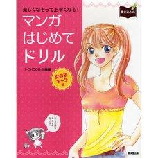 First Manga Drills Girl Characters