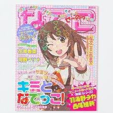 Monogatari Anime Series Heroines - Book 4: Nadeko Sengoku