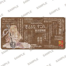 MF Bunko J Summer School Festival 2019 Rubber Playmat Collection: Scoop Musou