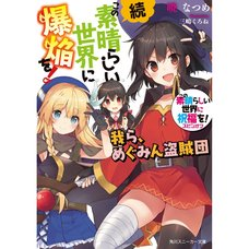 Kono Subarashii Sekai ni Bakuen o! Zoku (Light Novel)