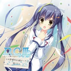 D.C. III ~Da Capo III~ Drama CD Collection Vol. 2 Feat. Sara Rukawa