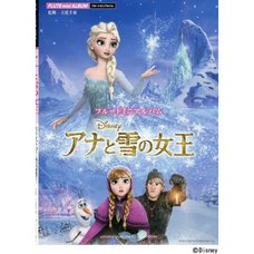 Frozen Mini-Album for Flute