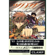 Tsubasa: Reservoir Chronicle Vol. 18