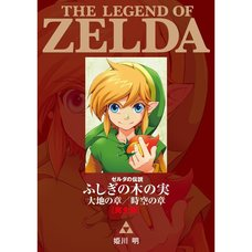 The Legend of Zelda: Oracle of Seasons / Oracle of Ages Comic (Perfect Edition)