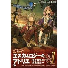 Atelier Escha and Logy: Alchemists of the Dusk Sky 4-Cell Manga Anthology Vol.1