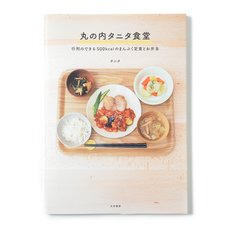Marunouchi Tanita Shokudo: 500 Calorie Belly-Filling Set Menus and Bento You'd Stand in Line For