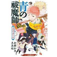 Blue Exorcist: Spy Game (Light Novel)