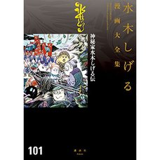 Shigeru Mizuki Complete Works  101