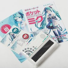 Otona no Kagaku Magazine w/ Pocket Miku Singing Keyboard [Outlet]