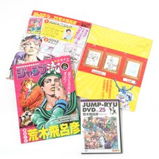 Jump-Ryu! Vol. 25 JoJo's Bizarre Adventure w/ Manga Drawing Tutorial DVD