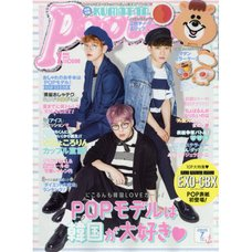 Popteen July 2017