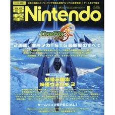 Dengeki Nintendo June 2016