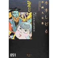 Shigeru Mizuki Complete Works Vol. 51