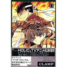 Tsubasa: Reservoir Chronicle Vol. 13