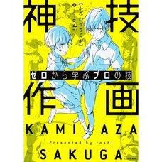 Kamiwaza Sakuga